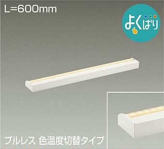 DAIKO 大光電機 LED間接照明 DSY-5262FW
