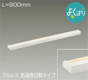 DAIKO 大光電機 LED間接照明 DSY-5263FW
