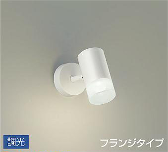 DAIKO 大光電機 LEDスポットライト DSL-5322WW