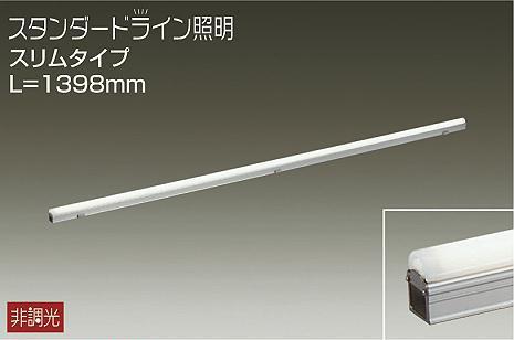 DAIKO 大光電機 LED間接照明 DWP-5355AW