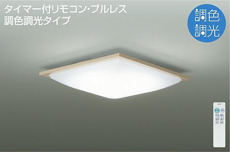 大光電機 DAIKO LED洋風シーリングライト~10畳調色調光タイプ DCL-41019