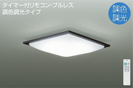 大光電機 DAIKO LED洋風シーリングライト~10畳調色調光タイプ DCL-41022