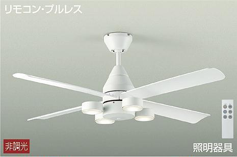 大光電機 DAIKO リモコン付シーリングファン~4.5畳 DCH-41040Y