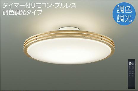 大光電機 DAIKO LED洋風シーリングライト~10畳調色調光タイプ DCL-41122