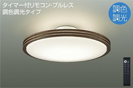 大光電機 DAIKO LED洋風シーリングライト~12畳調色調光タイプ DCL-41129