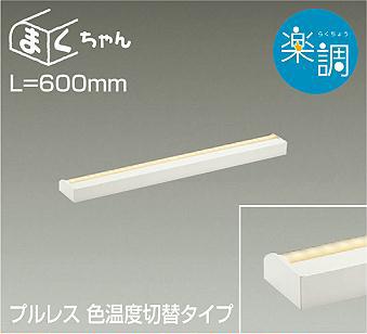 DAIKO 大光電機 LED間接照明 DSY-4503FWG