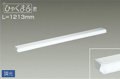 DAIKO 大光電機 LED間接照明 DSY-4519WWG
