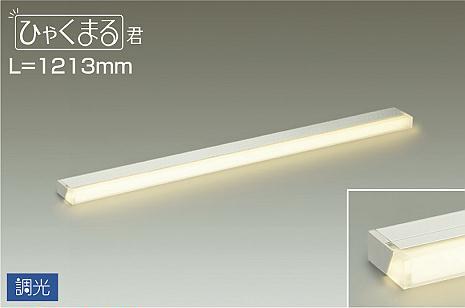 DAIKO 大光電機 LED間接照明 DSY-4519YWG