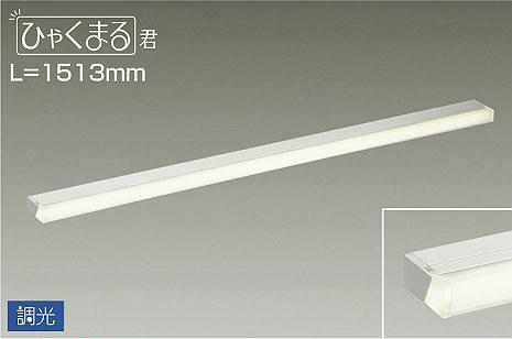 DAIKO 大光電機 LED間接照明 DSY-4520AWG