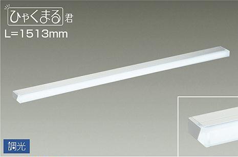 DAIKO 大光電機 LED間接照明 DSY-4520WWG