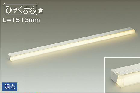 DAIKO 大光電機 LED間接照明 DSY-4520YWG