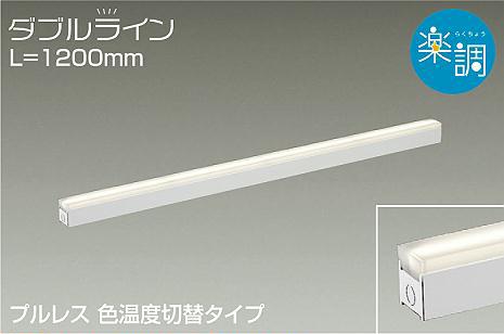 DAIKO 大光電機 LED間接照明 DSY-4523FWG