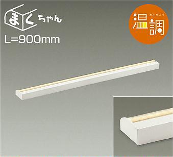 DAIKO 大光電機 LED間接照明 DSY-4554FWG