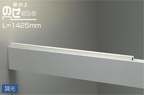 DAIKO 大光電機 LED間接照明 DSY-4632YWG