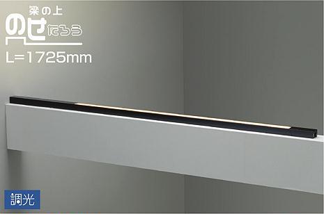 DAIKO 大光電機 LED間接照明 DSY-4633YBG