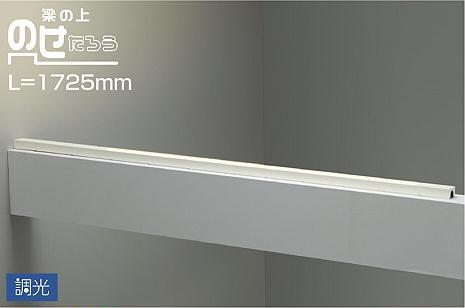 DAIKO 大光電機 LED間接照明 DSY-4633YWG
