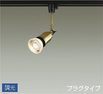 DAIKO 大光電機 プラグタイプLEDスポットライト DSL-4832YTG