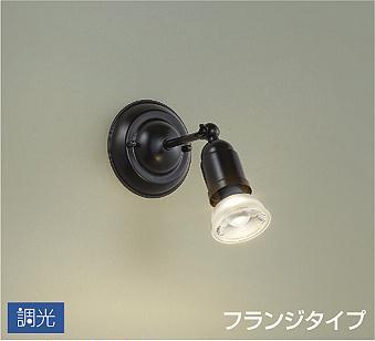 DAIKO 大光電機 LEDスポットライト DSL-4835YTG