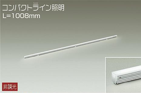 DAIKO 大光電機 LED間接照明 DSY-5235NWE