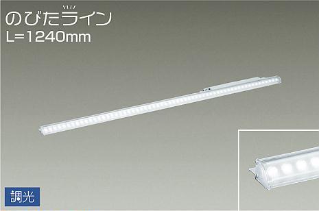 DAIKO 大光電機 LED間接照明 DSY-5256WWG