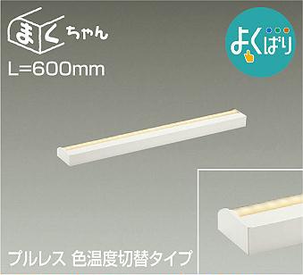 DAIKO 大光電機 LED間接照明 DSY-5262FWG