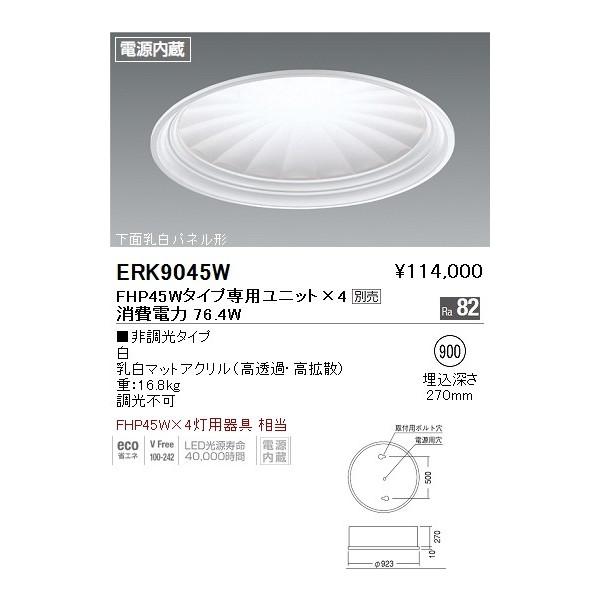 ENDO遠藤照明LEDスクエアベースライト本体(ユニット別売)ERK9045W