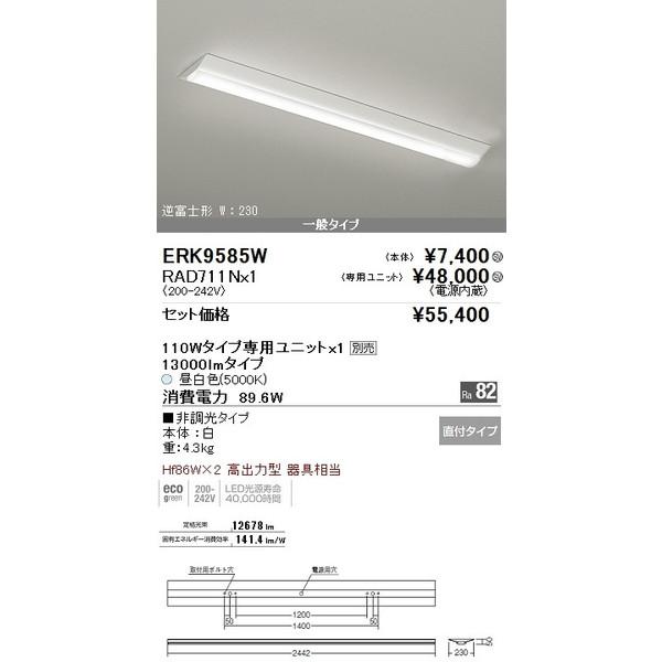 特別価格提供品ENDO遠藤照明HF86W2灯相当LEDベースライトERK9585W+RAD-711N