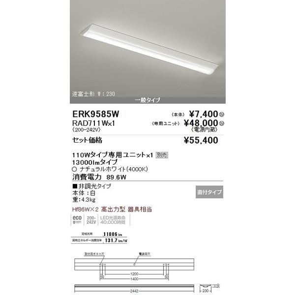 特別価格提供品ENDO遠藤照明HF86W2灯相当LEDベースライトERK9585W+RAD-711W