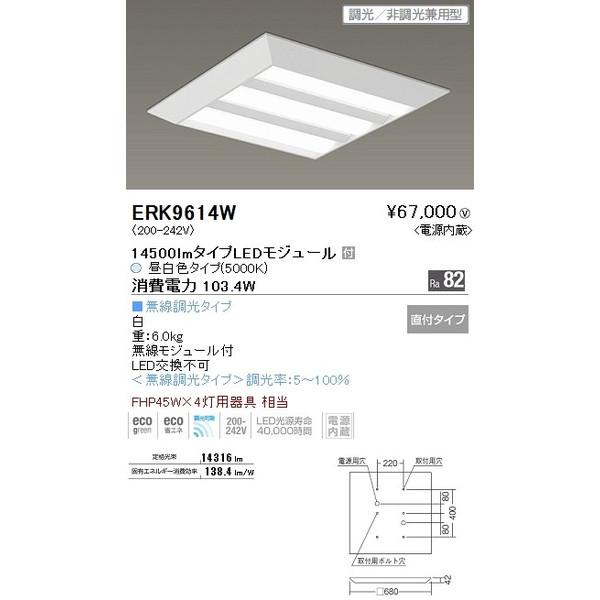 ENDO遠藤照明LEDスクエアベースライトERK9614W