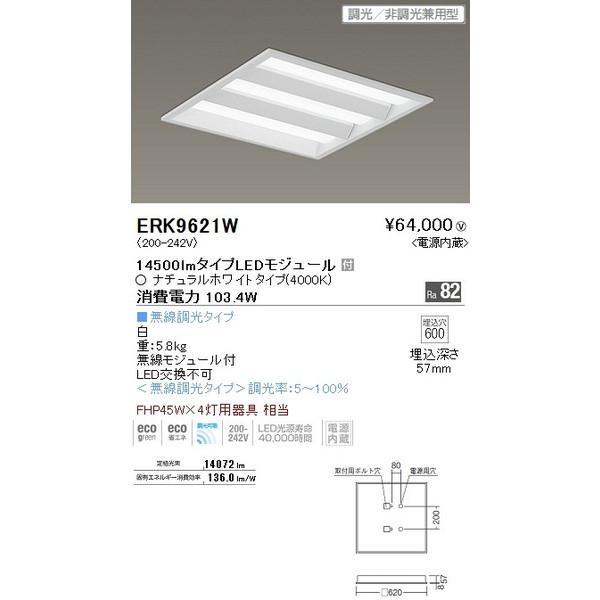 ENDO遠藤照明LEDスクエアベースライトERK9621W