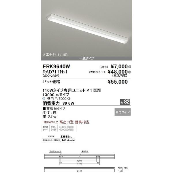 特別価格提供品ENDO遠藤照明HF86W2灯相当LEDベースライトERK9640W+RAD-711N