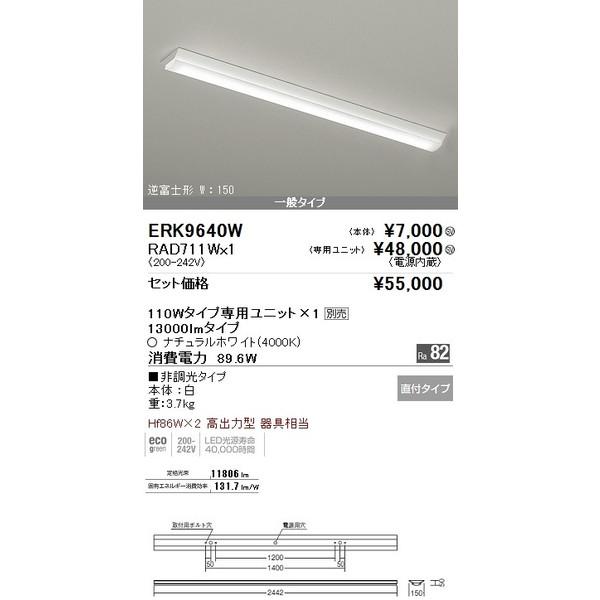 特別価格提供品ENDO遠藤照明HF86W2灯相当LEDベースライトERK9640W+RAD-711W