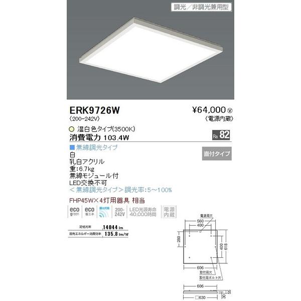 ENDO遠藤照明LEDスクエアベースライトERK9726W