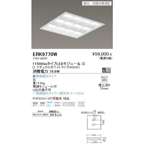 ENDO遠藤照明LEDスクエアベースライトERK9770W