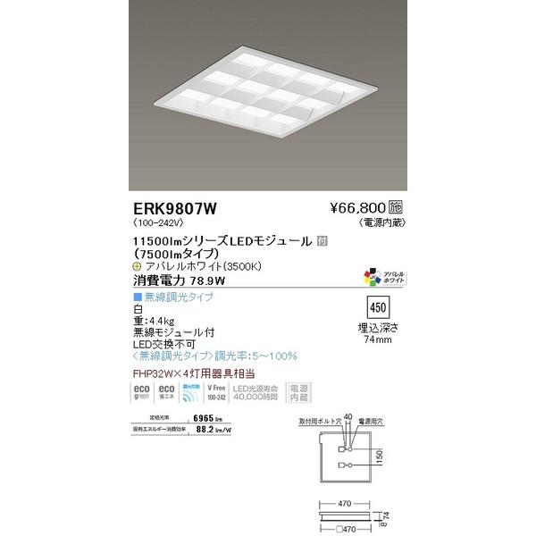 ENDO遠藤照明LEDスクエアベースライトERK9807W