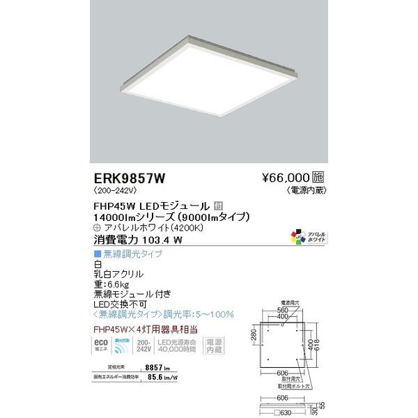 ENDO遠藤照明LEDスクエアベースライトERK9857W