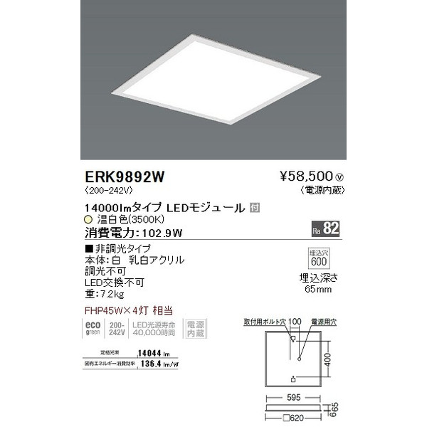 ENDO遠藤照明LEDスクエアベースライトERK9892W