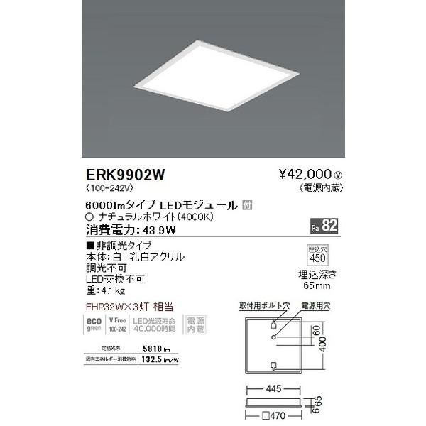 ENDO遠藤照明LEDスクエアベースライトERK9902W