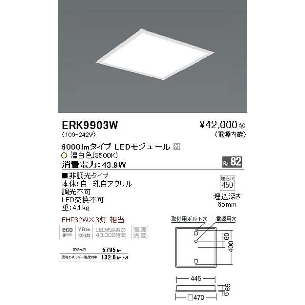 ENDO遠藤照明LEDスクエアベースライトERK9903W
