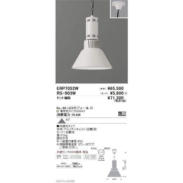 ENDO遠藤照明LEDベースライトペンダント本体(セード別売)ERP7052W