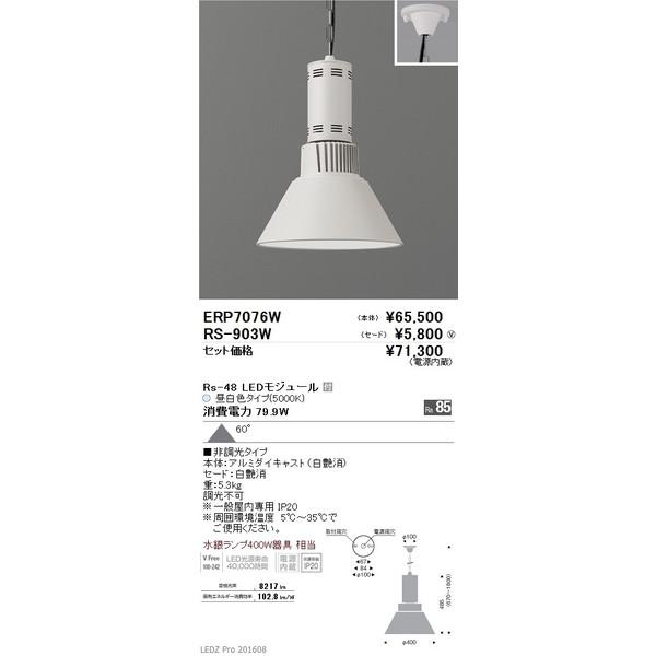 ENDO遠藤照明LEDベースライトペンダント本体(セード別売)ERP7076W