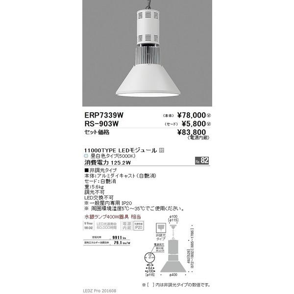 ENDO遠藤照明LEDベースライトペンダント本体(セード別売)ERP7339W