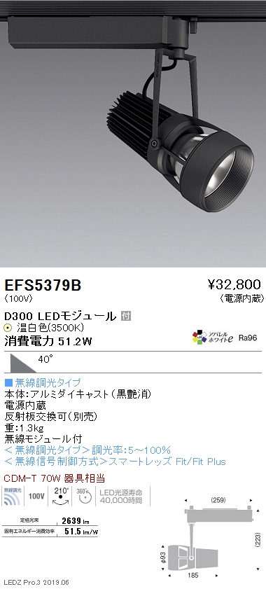 ENDO 遠藤照明 LEDスポットライト(無線調光) EFS5379B
