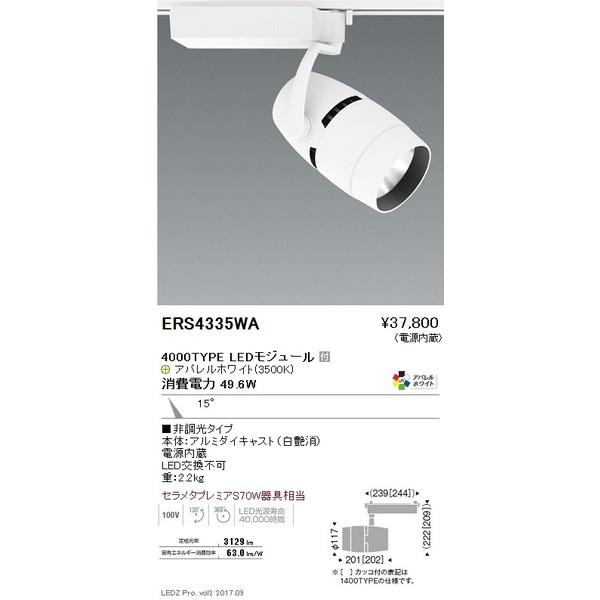 ENDO 遠藤照明 LEDスポットライト ERS4335WA