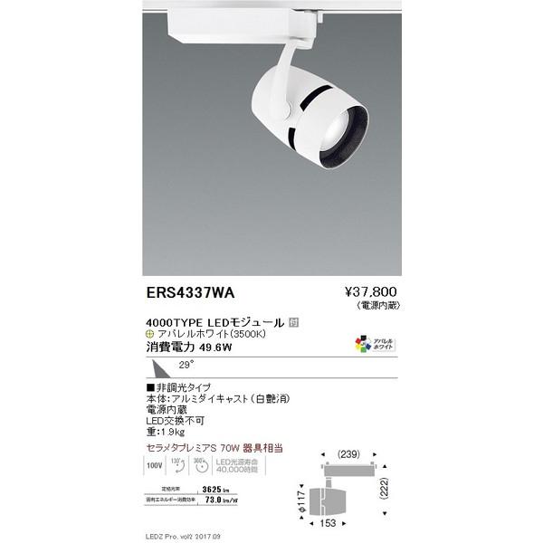 ENDO 遠藤照明 LEDスポットライト ERS4337WA