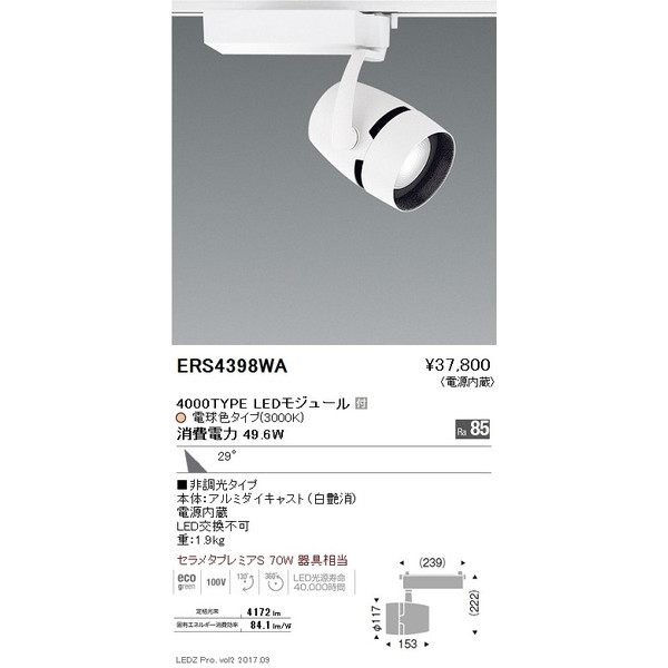 ENDO 遠藤照明 LEDスポットライト ERS4398WA