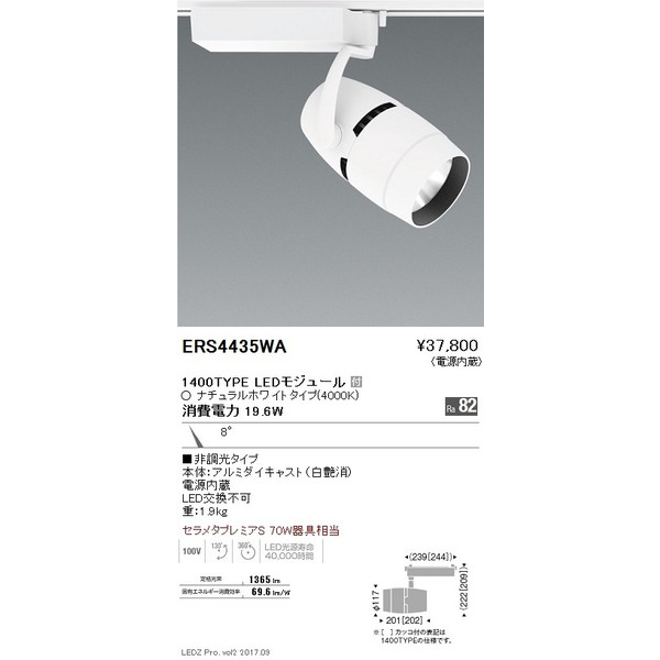 ENDO 遠藤照明 LEDスポットライト ERS4435WA