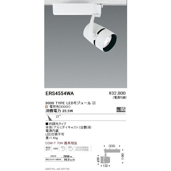 ENDO 遠藤照明 LEDスポットライト ERS4554WA
