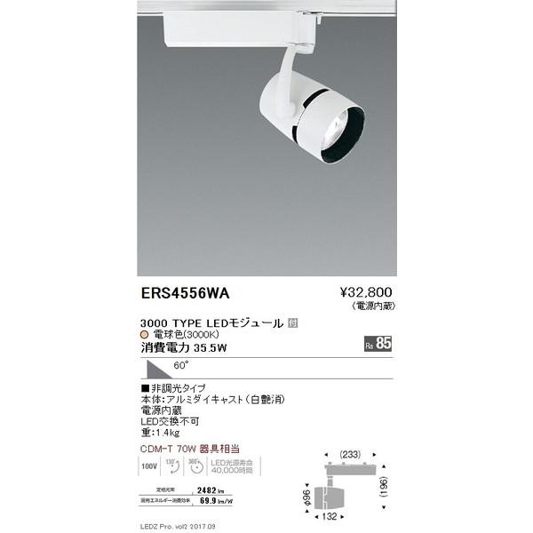 ENDO 遠藤照明 LEDスポットライト ERS4556WA