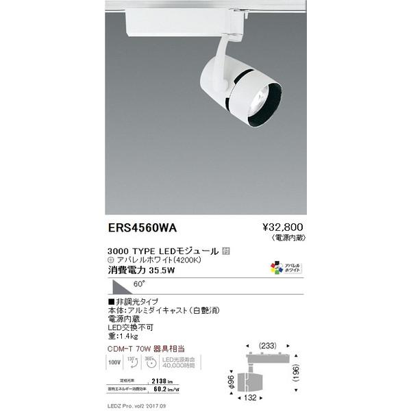 ENDO 遠藤照明 LEDスポットライト ERS4560WA
